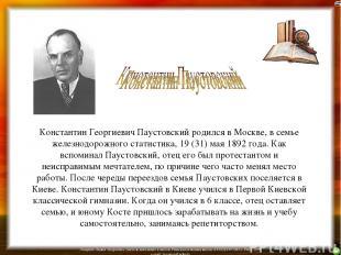 Константин Георгиевич Паустовский родился в Москве, в семье железнодорожного ста