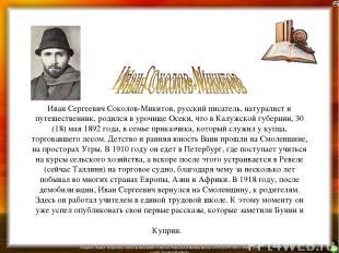 Иван Сергеевич Соколов-Микитов, русский писатель, натуралист и путешественник, р
