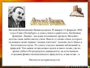 Виталий Валентинович Бианки родился 30 января (11 февраля) 1894 года в Санкт-Пет