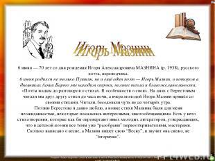6 июня — 70 лет со дня рождения Игоря Александровича МАЗНИНА (р. 1938), русского