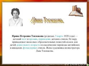 Ирина Петровна Токмакова (родилась 3 марта 1929 года) — детский поэт и прозаик,