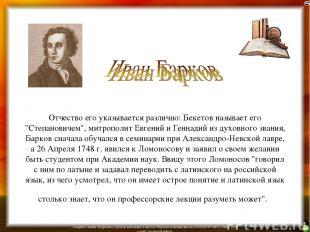 """Отчество его указывается различно: Бекетов называет его """"Степановичем"""", митропол"""