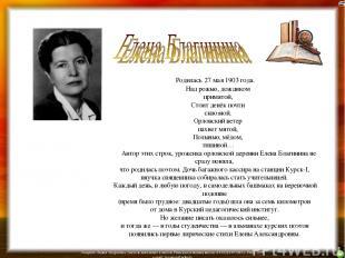 Родилась 27 мая 1903 года. Над рожью, дождиком примятой, Стоит денёк