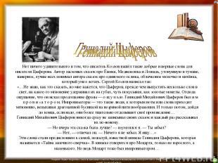 Нет ничего удивительного в том, что писатель Козлов нашёл такие добрые и верные