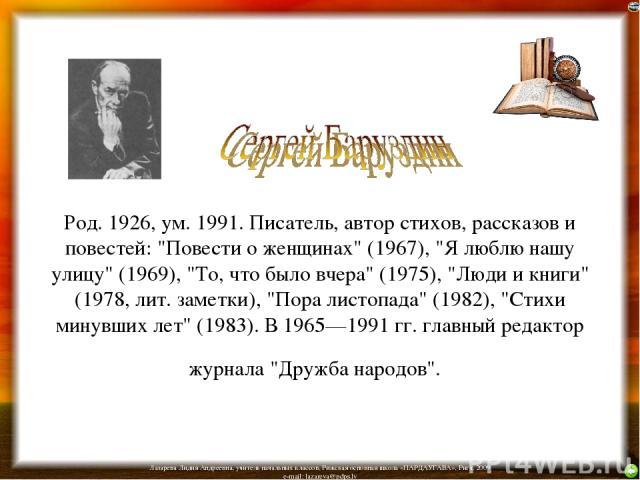 Род. 1926, ум. 1991. Писатель, автор стихов, рассказов и повестей: