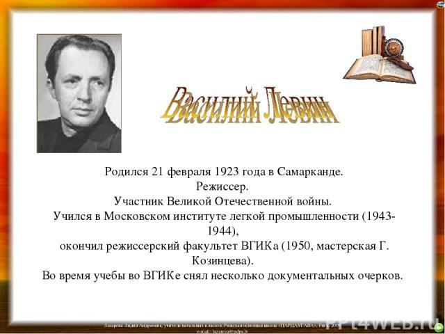 Родился 21 февраля 1923 года в Самарканде. Режиссер. Участник Великой Отечественной войны. Учился в Московском институте легкой промышленности (1943-1944), окончил режиссерский факультет ВГИКа (1950, мастерская Г. Козинцева). Во время учебы во ВГИКе…