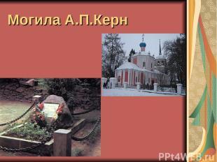 Могила А.П.Керн