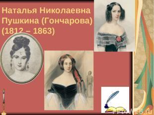 Наталья Николаевна Пушкина (Гончарова) (1812 – 1863)