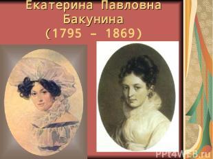 Екатерина Павловна Бакунина (1795 – 1869)