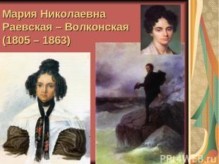 Мария Николаевна Раевская – Волконская (1805 – 1863)