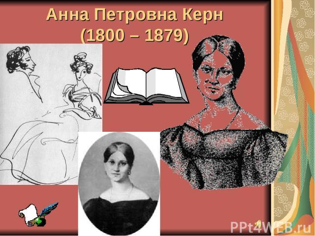 Анна Петровна Керн (1800 – 1879)