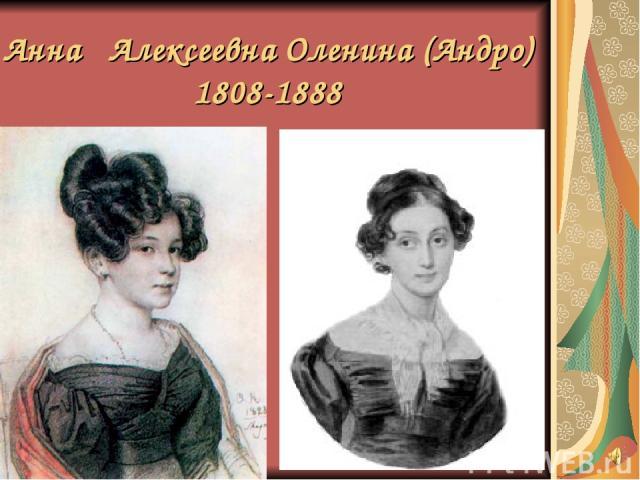 Анна Алексеевна Оленина (Андро) 1808-1888
