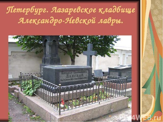 Петербург. Лазаревское кладбище Александро-Невской лавры.