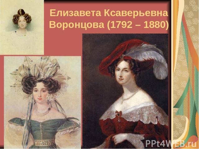 Елизавета Ксаверьевна Воронцова (1792 – 1880)