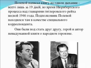 Полевой написал книгу на одном дыхании - всего лишь за 19 дней, во время Нюрнбер