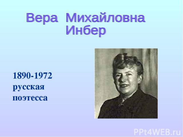 1890-1972 русская поэтесса