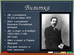 Визитка Дата рождения: 10(22)октября 1870 Место рождения: Воронеж, Российская
