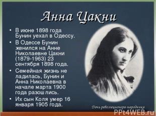 Анна Цакни В июне 1898 года Бунин уехал в Одессу. В Одессе Бунин женился на Анне