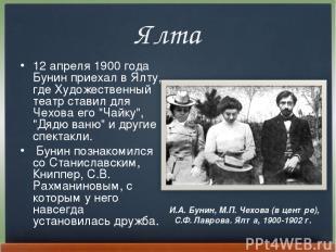 Ялта 12 апpеля 1900 года Бунин пpиехал в Ялту, где Художественный театp ставил д