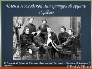 Члены московской литературной группы «Среды» М. Горький, И. Бунин, Ф. Шаляпин. С