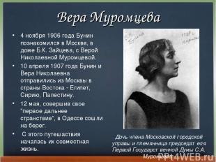 Вера Муромцева 4 ноябpя 1906 года Бунин познакомился в Москве, в доме Б.К. Зайце
