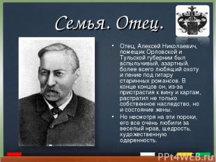 Семья. Отец. Отец, Алексей Николаевич, помещик Орловской и Тульской губернии был