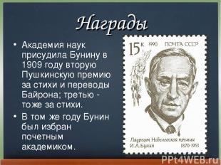 Награды Академия наук пpисудила Бунину в 1909 году втоpую Пушкинскую пpемию за с