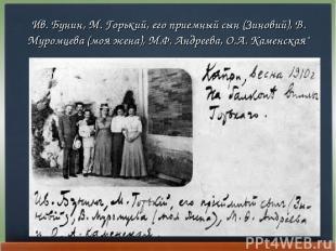 Ив. Бунин, М. Горький, его приемный сын (Зиновий), В. Муромцева (моя жена), М.Ф.