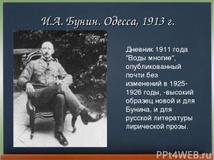 """И.А. Бунин. Одесса, 1913 г. Дневник 1911 года """"Воды многие"""", опубликованный почт"""