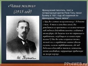 «Чаша жизни» (1915 год) Фpанцузский писатель, поэт и литеpатуpный кpитик Рене Ги