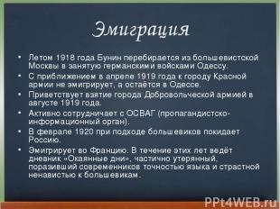 Эмиграция Летом 1918года Бунин перебирается из большевистской Москвы в занятую