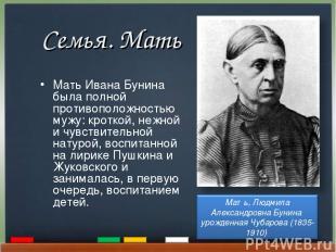 Семья. Мать Мать Ивана Бунина была полной противоположностью мужу: кроткой, нежн