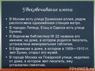 Увековечивание имени В Москве есть улица Бунинская аллея, рядом расположена одно