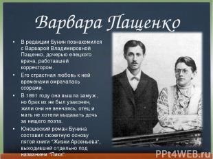 Варвара Пащенко В редакции Бунин познакомился с Ваpваpой Владимиpовной Пащенко,