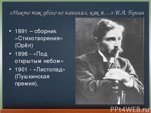 1891 – сборник «Стихотворения» (Орёл) 1898 - «Под открытым небом» 1901 - «Листоп