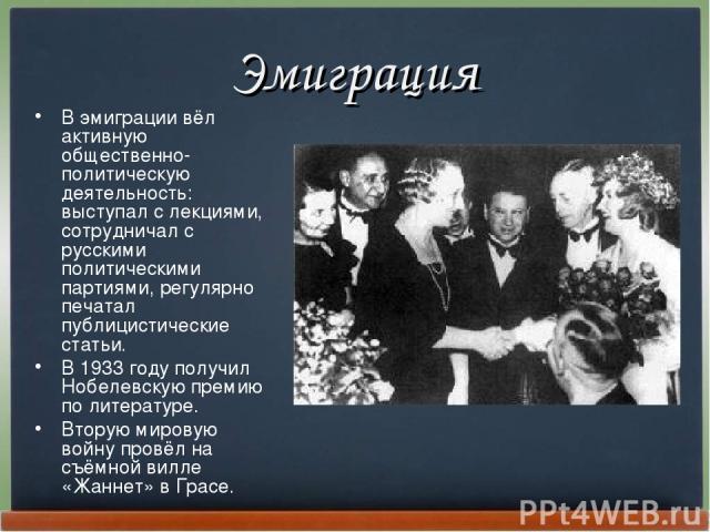 Эмиграция В эмиграции вёл активную общественно-политическую деятельность: выступал с лекциями, сотрудничал с русскими политическими партиями, регулярно печатал публицистические статьи. В 1933 году получил Нобелевскую премию по литературе. Вторую мир…