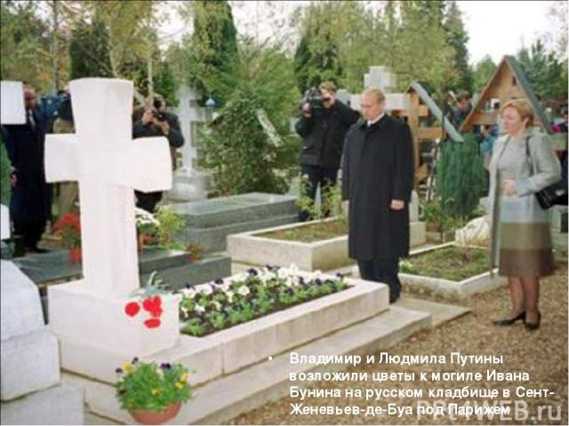 Владимир и Людмила Путины возложили цветы к могиле Ивана Бунина на русском кладбище в Сент-Женевьев-де-Буа под Парижем