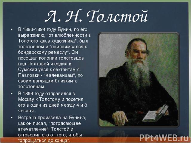 Л. Н. Толстой В 1893-1894 году Бунин, по его выpажению,