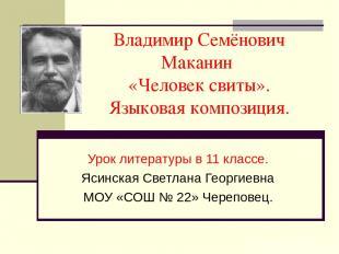 Владимир Семёнович Маканин «Человек свиты». Языковая композиция. Урок литературы