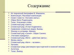 Содержание Из творческой биографии В. Маканина. Композиция. Языковая композиция.