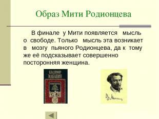 Образ Мити Родионцева В финале у Мити появляется мысль о свободе. Только мысль э
