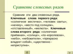 Сравнение словесных рядов Сравним эти два словесных ряда. Ключевые слова первого
