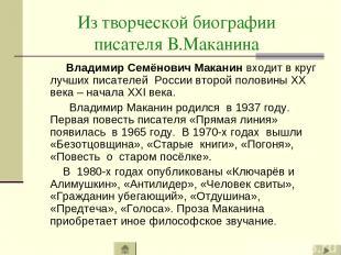 Из творческой биографии писателя В.Маканина Владимир Семёнович Маканин входит в