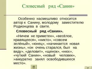 Словесный ряд «Санин» Особенно насмешливо относится автор к Санину, молодому зам
