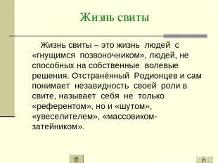 Жизнь свиты Жизнь свиты – это жизнь людей с «гнущимся позвоночником», людей, не