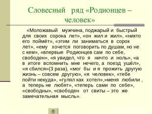 Словесный ряд «Родионцев – человек» «Моложавый мужчина, поджарый и быстрый для с