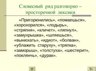 Словесный ряд разговорно – просторечной лексики «Пригорюнились», «помаешься», «х