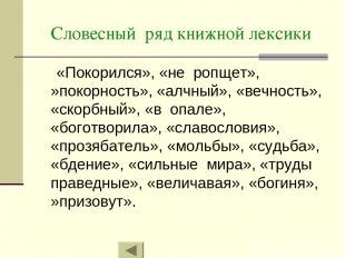 Словесный ряд книжной лексики «Покорился», «не ропщет», »покорность», «алчный»,