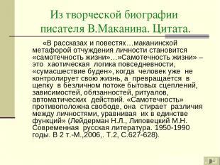 Из творческой биографии писателя В.Маканина. Цитата. «В рассказах и повестях…мак