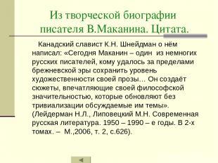 Из творческой биографии писателя В.Маканина. Цитата. Канадский славист К.Н. Шней